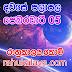 රාහු කාලය | ලග්න පලාපල 2020 | Rahu Kalaya 2020 |2020-02-05