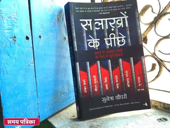 behind-the-bars-hindi-book-review