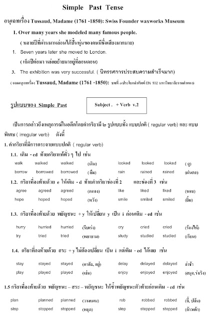 Subject + V.2