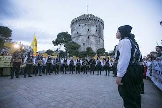 """Πανελλήνια Ομοσπονδία Ποντιακών Σωματείων : """"Ενωμένοι και ανυποχώρητοι για τη Μακεδονία μας"""""""