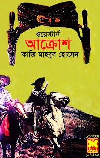 Akrosh by Qazi Mahbub Hossain (Western Series)