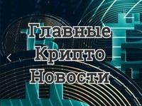Главные новости криптовалют