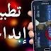 حصريا في الويب العربي : سارع للحصول على هذا التطبيق الإبداعي لمشاهدة القنوات العربية الرياضة المشفرة بالمجان