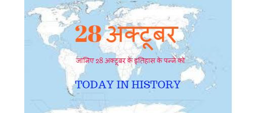 28 October Aaj Ka Itihas