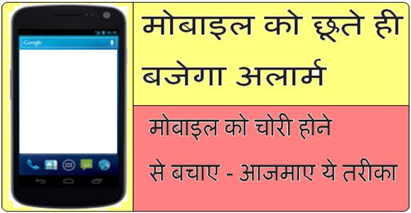 Ab Aapke Mobile Ko Koi Chhu Bhi Nahi Payega,