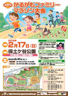 2月17日(日)かるがもファミリーマラソン大会開催のお知らせ