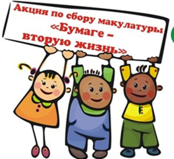 Картинки макулатура сбор пункты приема макулатуры в нижнем новгороде ленинский район