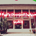 خطاطة تعريفية للمؤسسات والهيأة الدستورية بالمغرب