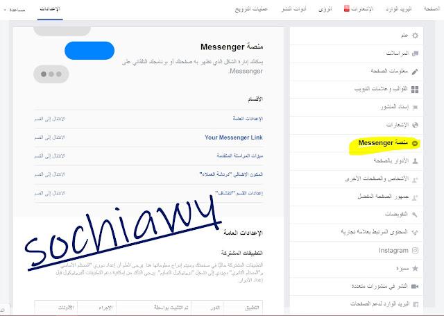 شرح اضافة صندوق دردشة ماسنجر لمدونات بلوجر