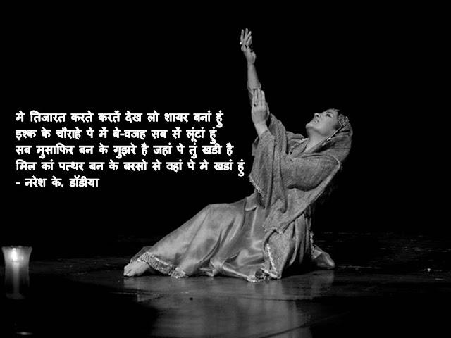 मे तिजारत करते करतें देख लो शायर बनां हुं  Hindi Muktak By Naresh K. Dodia