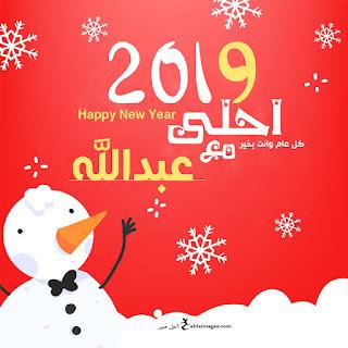 2019 احلى مع عبدالله