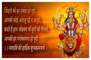 Navratri wishes in hindi with Images
