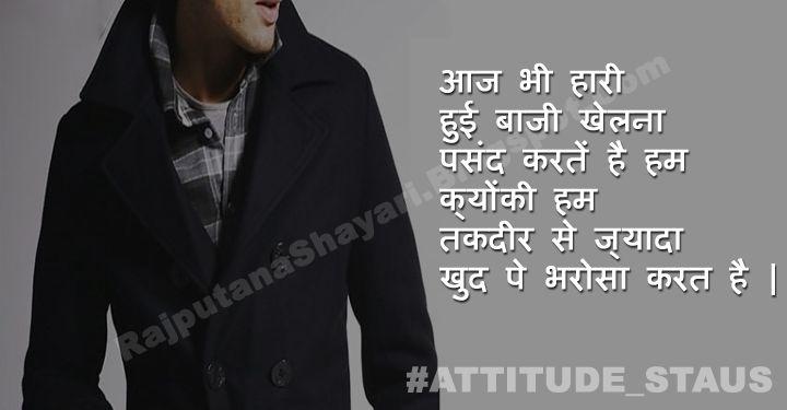 Attitude status about myself in hindi