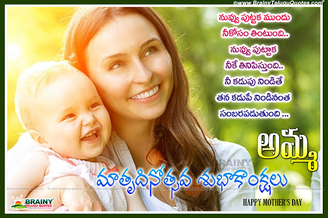 best telugu mothers day greetings with hd wallpapers, mother and baby hd wallpapers with Quotes