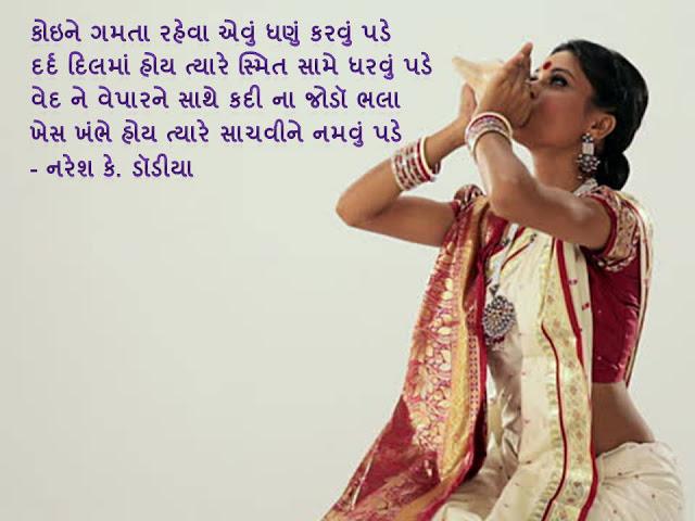 कोइने गमता रहेवा एवुं धणुं करवुं पडे Muktak By Naresh K. Dodia