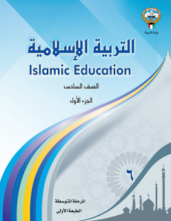 كتاب مادة التربية الإسلامية  للصف السادس الفصل الأول