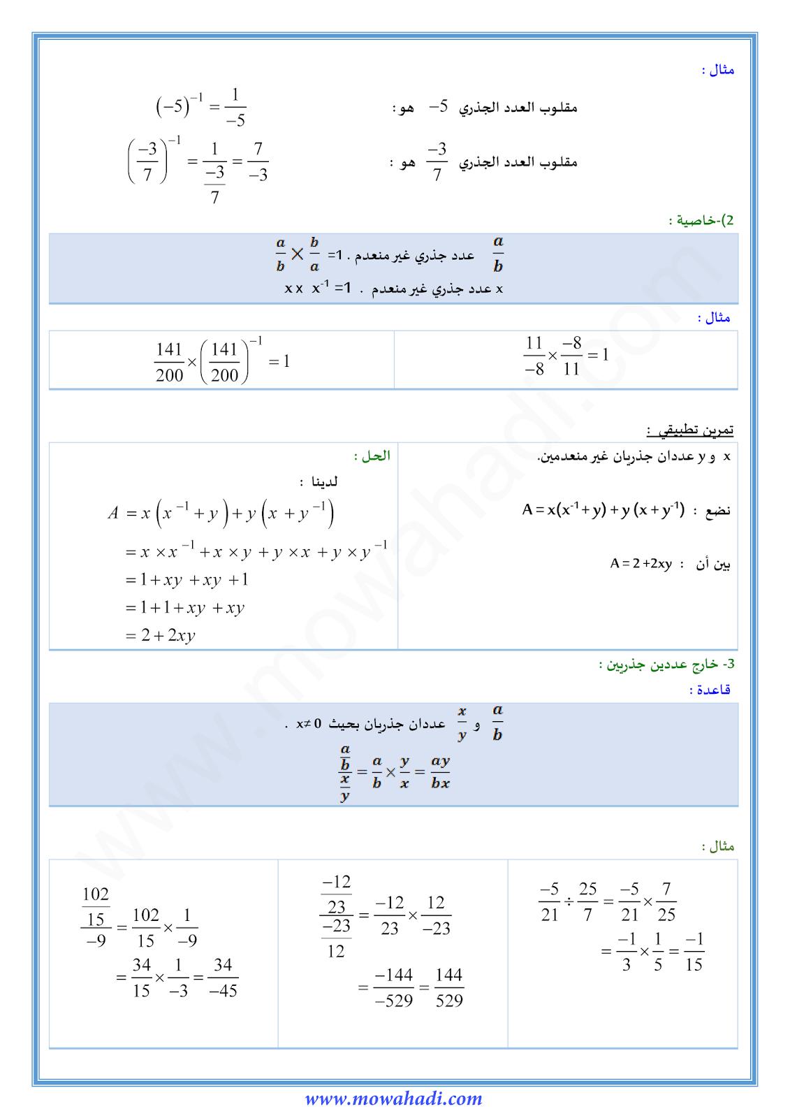 جداء و خارج عددين جذريين في الرياضيات