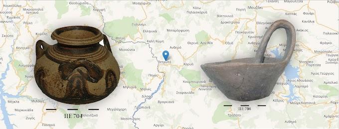 Ευρήματα  5200 ετών στην Θεσσαλία .