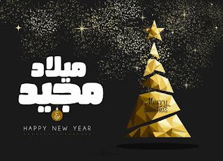 صور تهنئة 2019 بعيد الميلاد المجيد