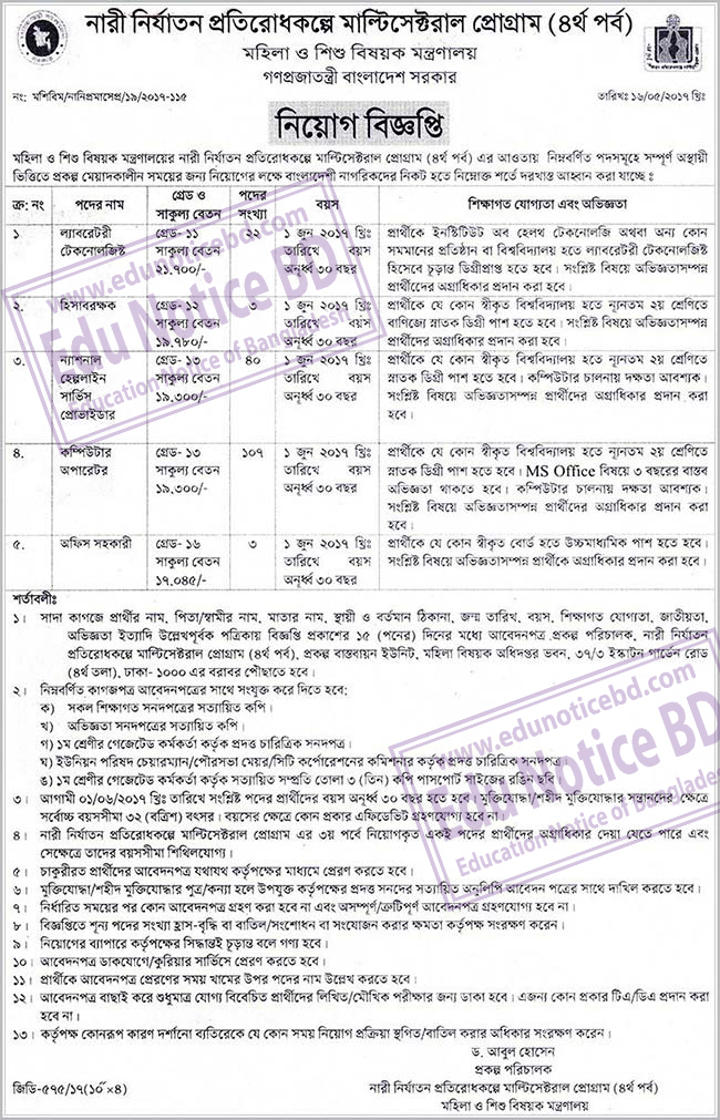 Ministry of Women and Children Affairs Job Circular 2017 - edunoticebd.com