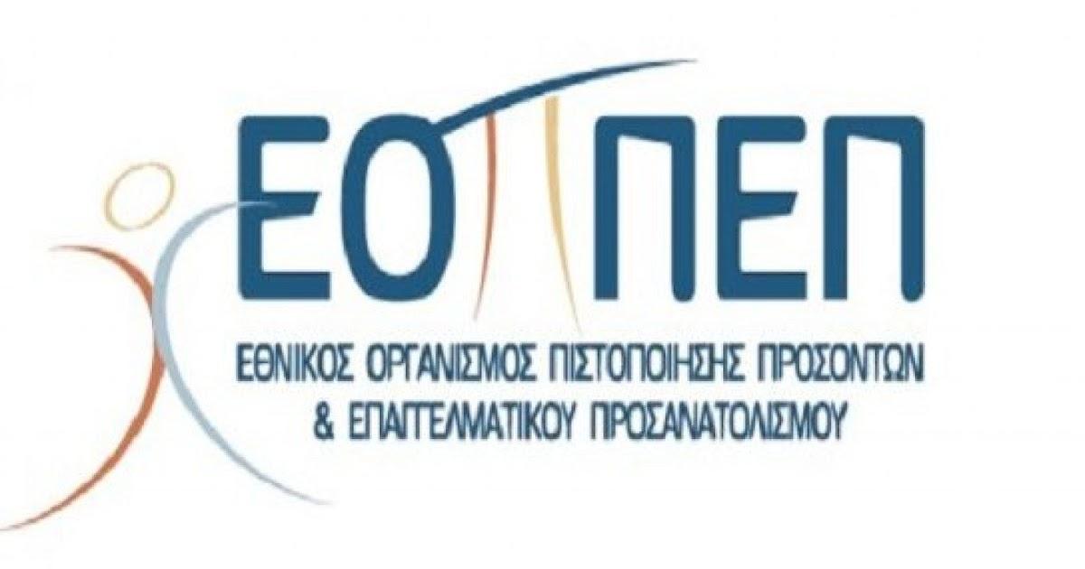 Αποτέλεσμα εικόνας για Διεξαγωγή εξετάσεων Πιστοποίησης Αποφοίτων του Μεταλυκειακού Έτους - Τάξη Μαθητείας ΕΠΑ.Λ. 1ης περιόδου 2019 - Κατάλογοι Υποψηφίων ανά ειδικότητα και Εξεταστικό Κέντρο στο οποίο θα εξεταστούν - NEO