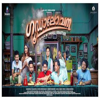 Goodalochana Malayalam Movie Songs Lyrics