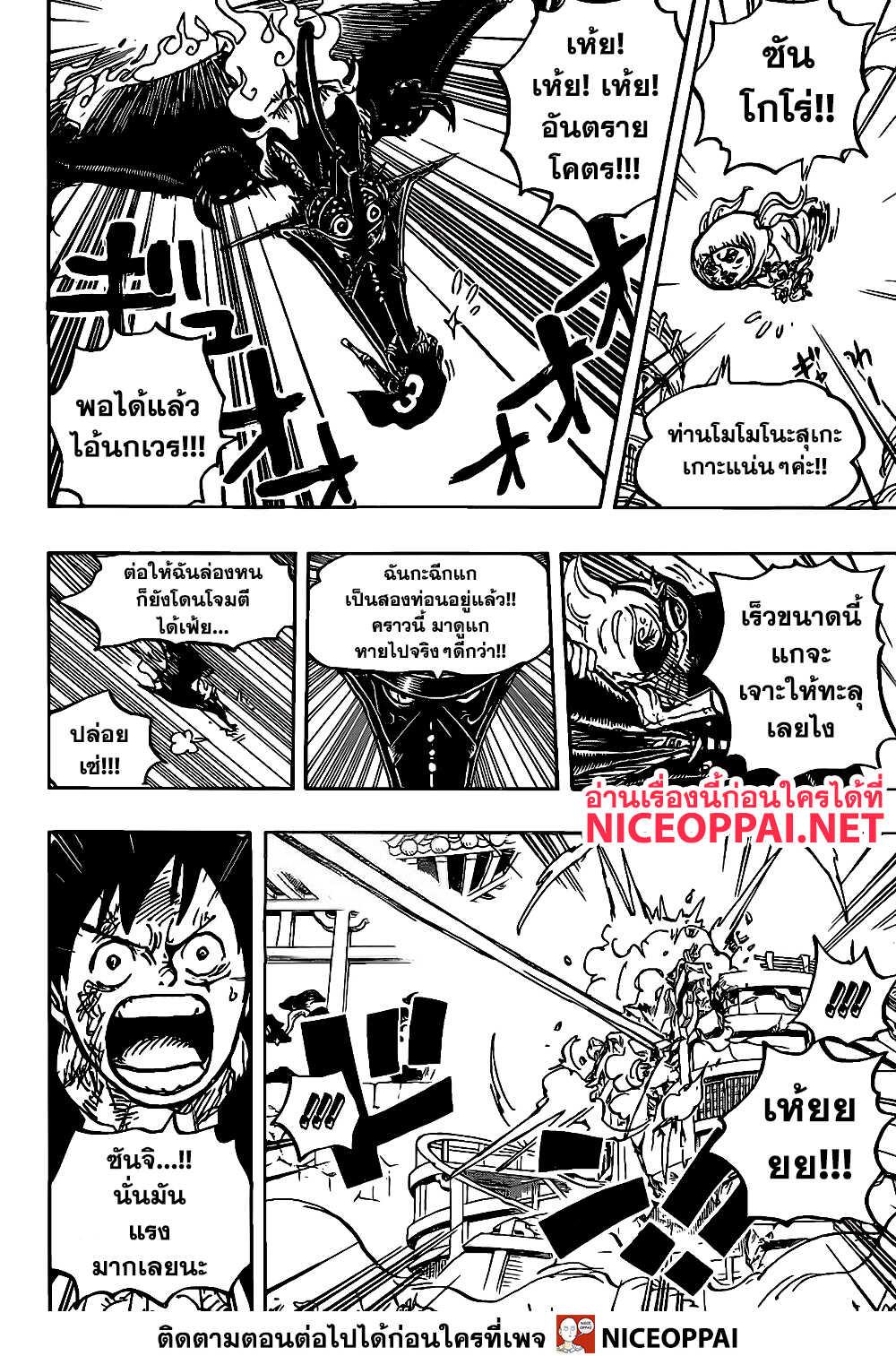 อ่านการ์ตูน One Piece ตอนที่ 988 หน้าที่ 9