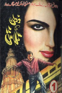 Nirwan Ki Talash Complete Novel By MA Rahat Pdf Free Download