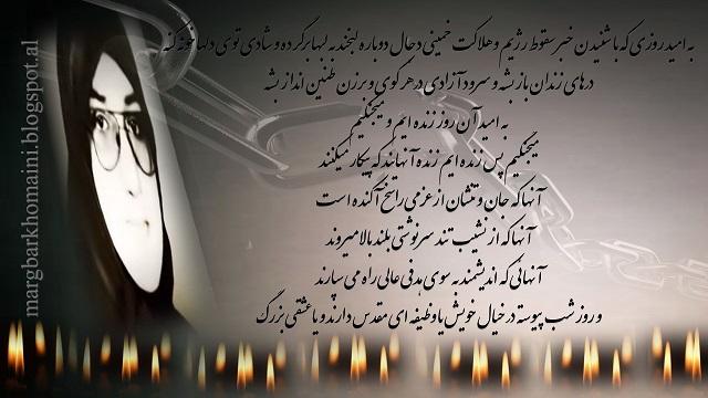 ایران-حماسه عاشورای مجاهدین 19بهمن -قسمتی از آخرین نامه مجاهد قهرمان آذر رضائي