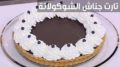 طريقة عمل تارت جناش الشوكولاتة مع نرمين هنو في زي السكر