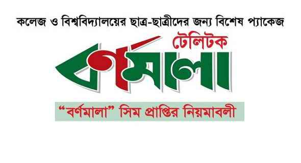 Online Sim Registration Check In Bangladesh