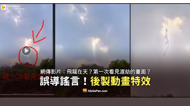飛龍在天 影片 龍飛向雲端 謠言 第一次看见渡劫
