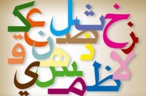 Percakapan bahasa arab sehari-hari tentang sekolah