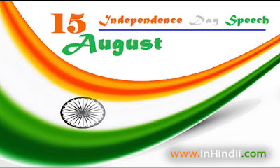 15 August Independence Day speech  स्वतंत्रता दिवस पर भाषण