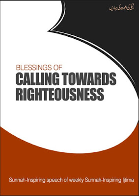 Download: Blessings of Calling towards Righteousness pdf in English