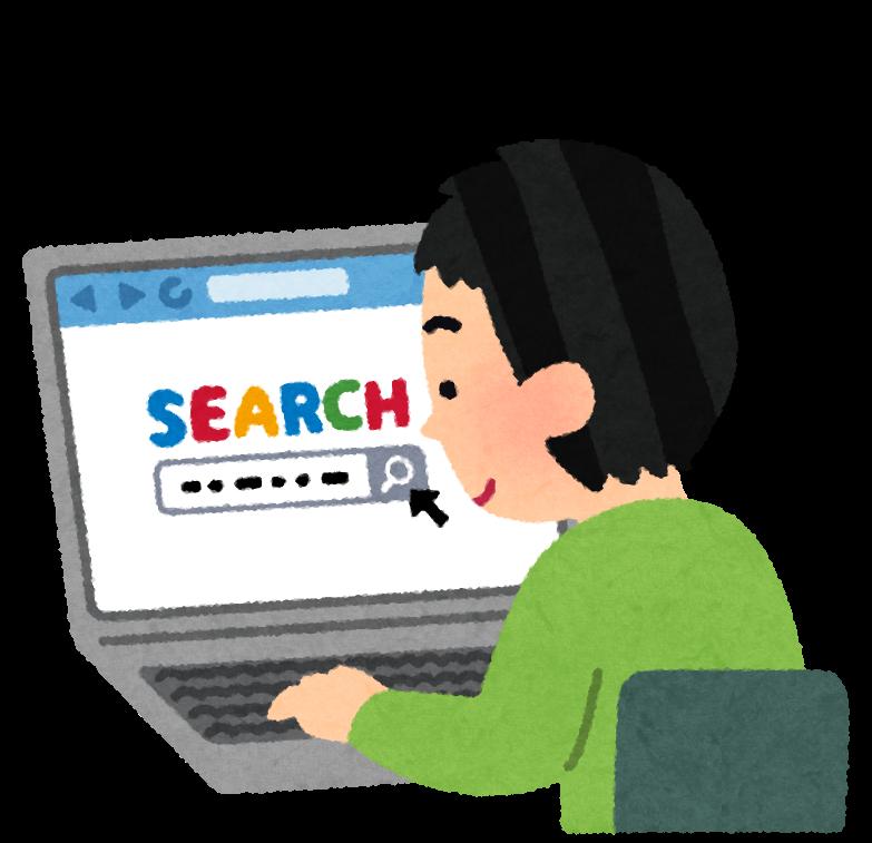 検索エンジンを使う人のイラスト | かわいいフリー素材集 いらすとや