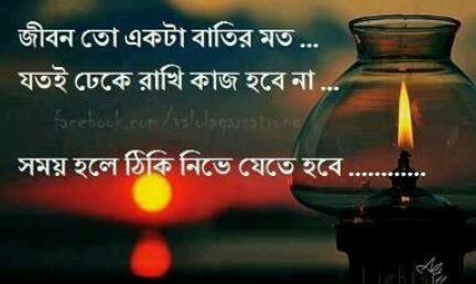 Love Quotes For Him Bangla : Famous Bangla Quotes Im So Lonely...