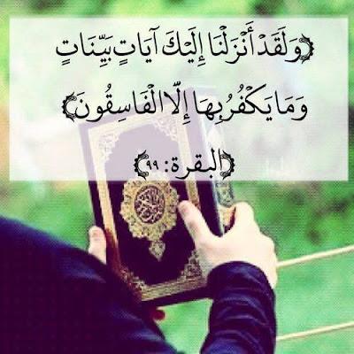 خلفيات القرآن بالصور 2020 ادعية وآيات قرآنية