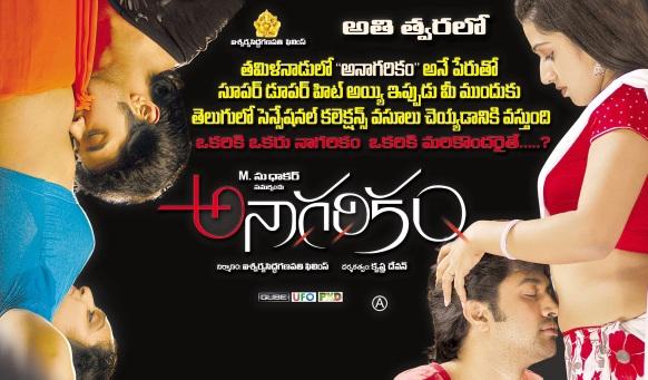 Anagarikam |movies films cinemas watch this movie