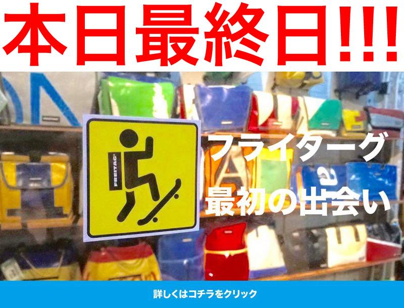 http://nix-c.blogspot.jp/2016/03/freitag-1st-encounter-freitag-first.html