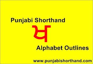 Punjabi Shorthand [ਖ] Alphabet  Outlines