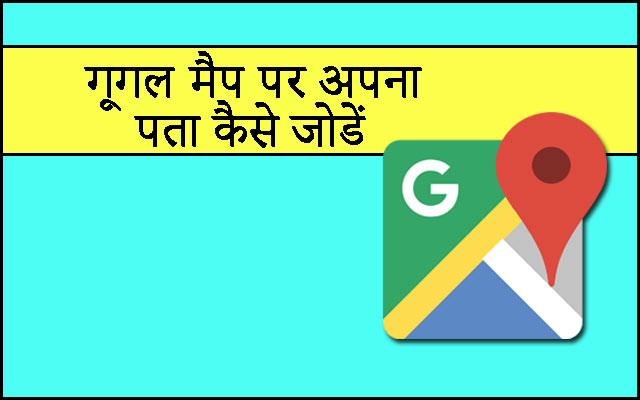how to add address on google maps