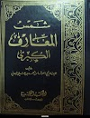 تحميل كتاب شمس المعارف الكبرى - أحمد بن علي البوني pdf