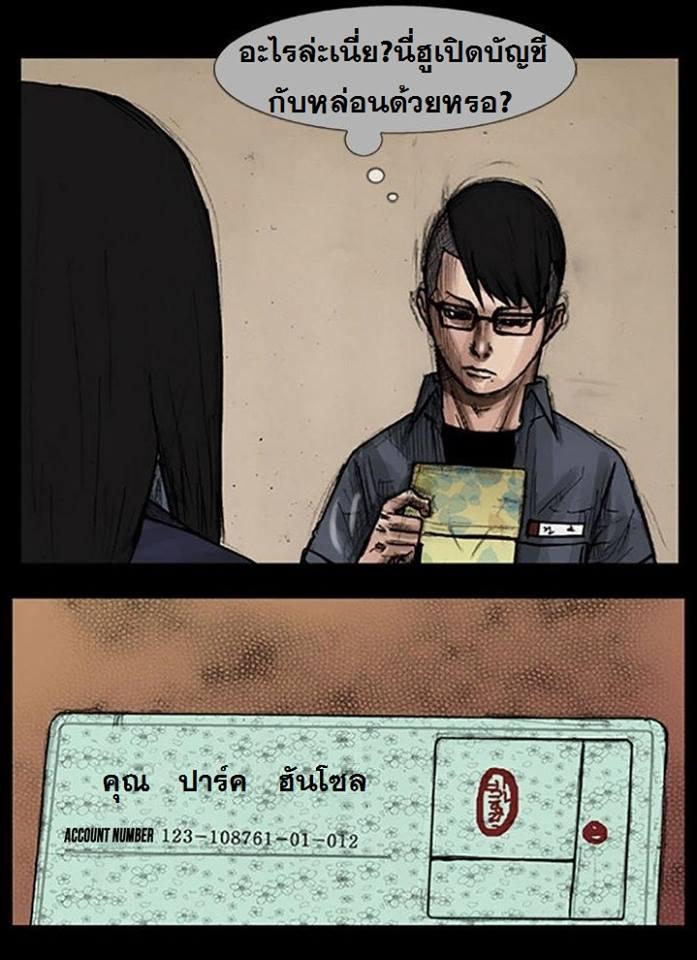 Dokgo - หน้า 23