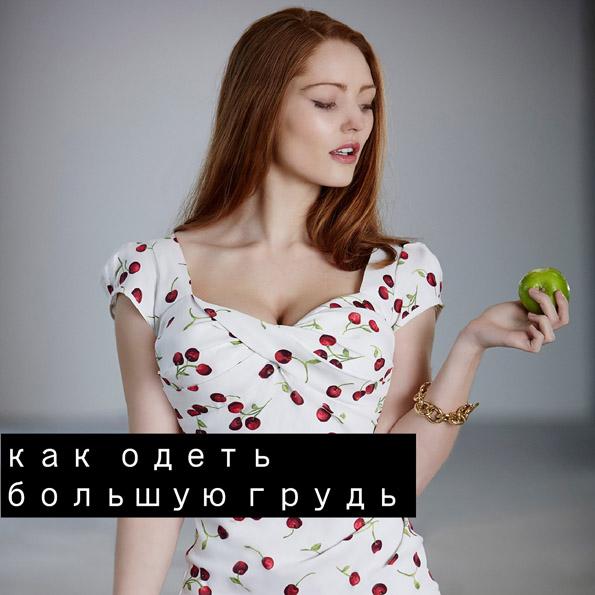Девушка в платье с фруктовым принтом и вырезом сердечко