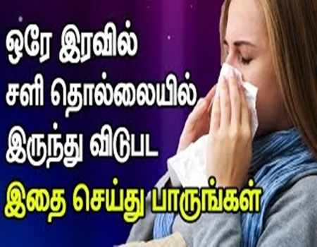 Try this at Home to Cure Your Strong Cough and Cold In Just One Night!