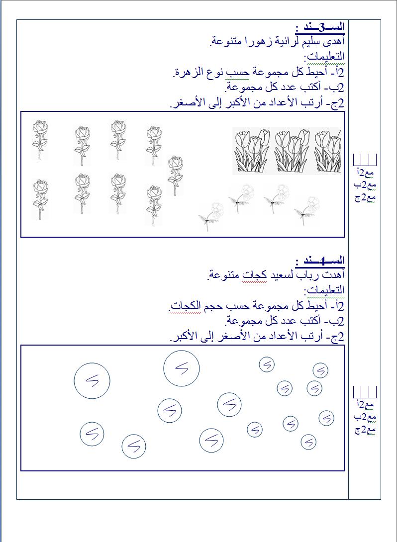 كل امتحانات الثلاثي الثاني للسنة الأولى 3أمثلة من كل إمتحان