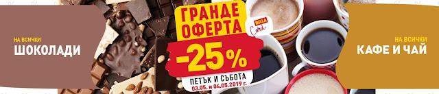 БИЛЛА ГРАНДЕ ОФЕРТА