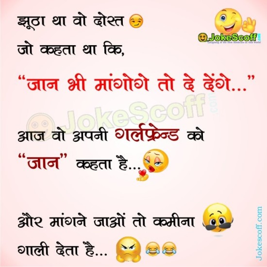 Funny Friends Jokes Images in Hindi