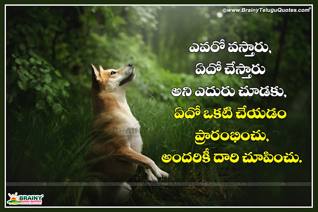 Best Telugu Inspirational Messages Quotes With Hd Wallpapers